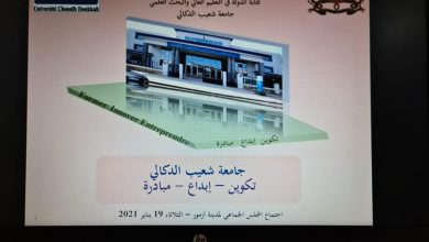 Photo of نواة قطب جامعي مرتقبة بعد المصادقة على اتفاقية شراكة بين جماعة ازمور وجامعة شعيب الدكالي