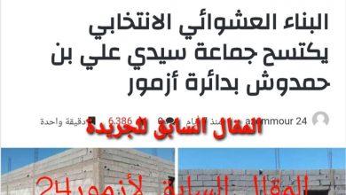 Photo of لجنة لمراقبة البناء بجماعة سيدي علي بنحمدوش إثر مقال ازمور24